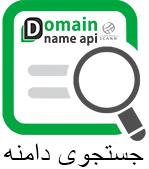 جستجوی نام دامنه    Domain Name Api